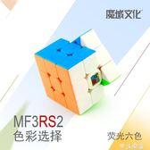 魔方魔域文化魔方教室MF3RS2三階魔方 專業比賽3階魔方玩具 順滑 摩可美家
