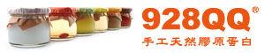928QQ手工天然膠原蛋白