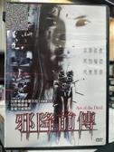 挖寶二手片-X10-001-正版DVD-泰片【邪降前傳】-Tanit Jitnukul執導的首部恐怖電影(直購價)