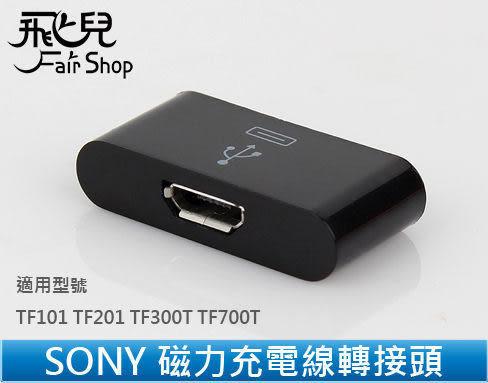 【妃凡】 磁力 充電線 轉接頭 SONY Xperia Z1/Z Ultra/L39h/XL39h/Z1/ZU 磁性線轉接器 EC801 Micro USB