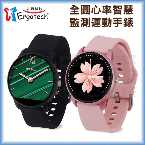 人因科技 ERGOLINK 全圓心率智慧監測運動手錶 防水 宅家好物