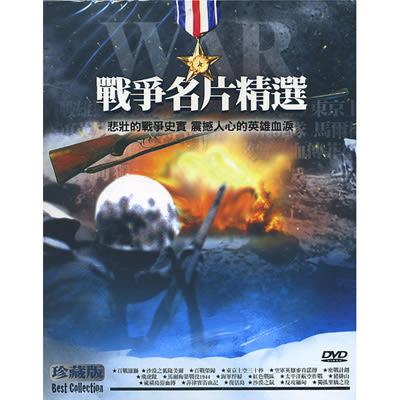 戰爭名片精選DVD