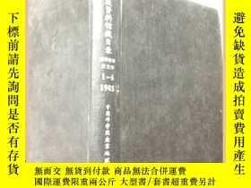 二手書博民逛書店國內科技資料館藏目錄罕見天文學 1985 1-6 合訂本Y163