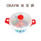 OKAY 微波料理鍋(YH-8035TMRF)