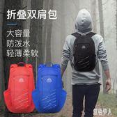 雙肩折疊背包男超輕便攜戶外防水旅行包女口袋包登山皮膚包 PA2373『紅袖伊人』