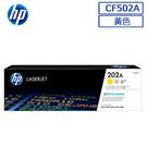 HP CF502A原廠黃色碳粉匣 適用HP Color LaserJet Pro/M254/MFP M280nw/MFP M281cdw/MFP M281fdn/MFP M281fdw (原廠品)
