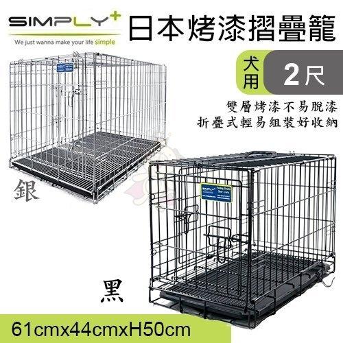 『寵喵樂旗艦店』日本SIMPLY《2尺烤漆摺疊籠 雙門設計-黑色   銀色》兩種顏色可選 堅固耐用 狗籠
