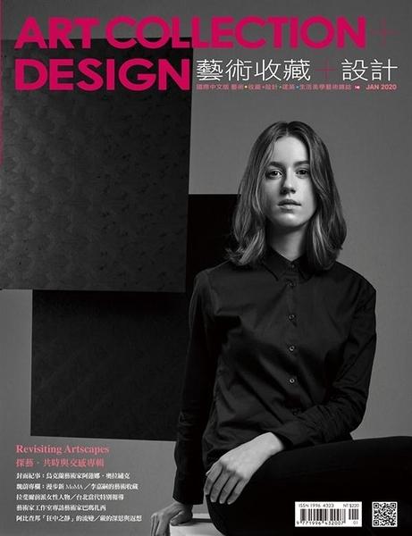 藝術收藏+設計 1月號/2020 第148期