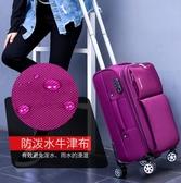 行李箱男女拉桿箱20牛津布旅行箱萬向輪24寸布箱皮箱密碼登機箱子MBS『潮流世家』