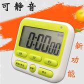 計時器 定時器 提醒器學生考試靜音無聲多功能廚房倒記時秒表電子定時器