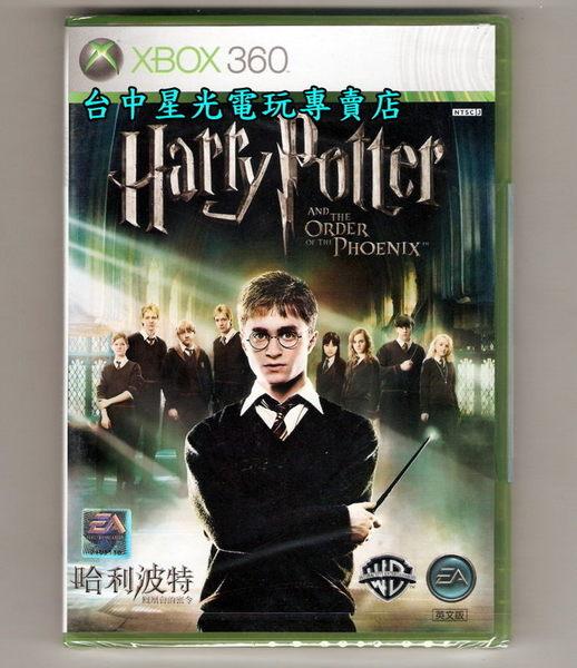 【XB360原版片 可刷卡】☆ 哈利波特5 鳳凰會的密令 ☆英文亞版全新品【台中星光電玩】