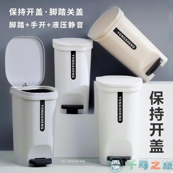 開蓋腳踏式垃圾桶家用客廳廚房廁所衛生間【千尋之旅】