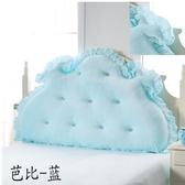 韓式田園公主床頭大靠背全棉大靠墊純棉床上雙人長靠枕含芯【1.8米芭比蓝】