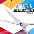 藍鑽飛虎專業用不鏽鋼(6吋)美髮剪刀-單支(YS2-6.0)Tiger豹[35523]