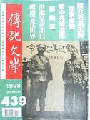 【書寶二手書T4/文學_FMO】傳記文學_439期_胡適文化世界