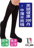 【LIGHT & DARK】MIT 微笑標章200丹中薄半筒襪//共2色