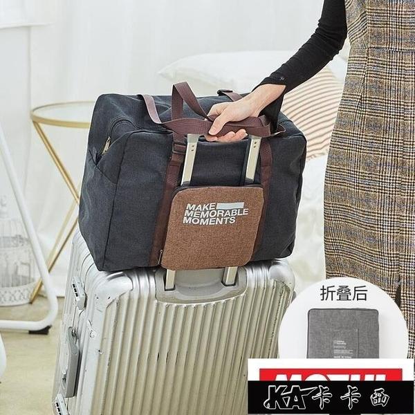 摺疊旅行袋可套拉桿箱旅行包旅游包女輕便大容量手提行李包行李袋KLBH30344【全館免運】