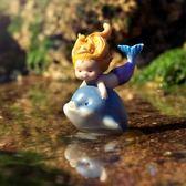 魚缸擺件創意可愛ins少女兒童房間生日禮物美人魚【極簡生活館】
