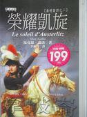 【書寶二手書T1/一般小說_LAJ】榮耀凱旋-拿破崙四之二_馬克思.蓋洛