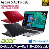 【Acer】 A515-52G 15.6吋i5-8265U四核雙碟升級MX250獨顯筆電-特仕版 (三色任選)
