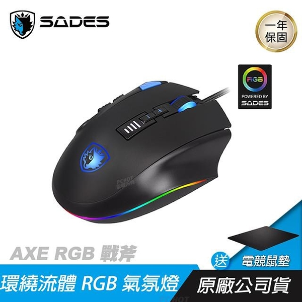 【南紡購物中心】SADES AXE RGB 戰斧 巨集變頻滑鼠/RGB/PMW 3325晶片/可自定義的DPI