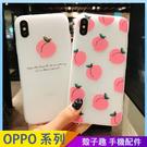 水果桃子 OPPO R17 pro R15 R11 R11S plus R9 R9S plus 浮雕手機殼 水蜜桃 全包邊軟殼 保護殼保護套
