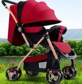 嬰兒車推車輕便攜可坐可躺摺疊 冬夏兒童小孩手推傘車igo  范思蓮恩