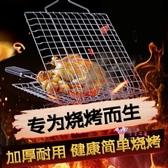 烤肉網 燒烤夾板網 長方形304不銹鋼用具商用烤肉韭菜網格配件烤魚夾子T
