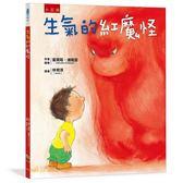 生氣的紅魔怪 :協助孩子學習情緒管理,不再是壞脾氣的小霸王!