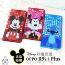 [兩件七折] OPPO R9s / R9s Plus 皮套 迪士尼 手機皮套 手機殼 保護殼 掀蓋 米妮史迪奇 支架皮套