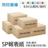 【電腦連續報表紙】80行 9.5*11*5P 白綠藍紅黃 / 雙切 / 全張 / 超值組6箱 (足量250份/箱)