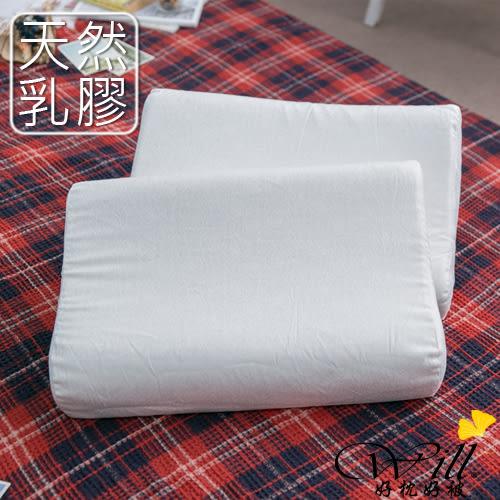 【台灣製造】好枕好被 Will Bedding 天然乳膠枕