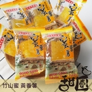 竹山 弘吉利 蜜番薯 (黃番薯) 甜園小舖