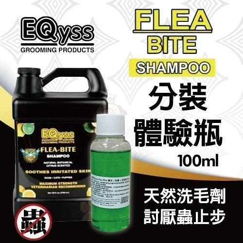 *WANG*【100ml-體驗分裝瓶】美國EQyss-Flea Bite Shampoo 討厭蟲止步!洗毛精