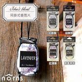 【日貨John's Blend吊掛式香氛片】Norns 日本進口 白麝香 蘋果梨 紅酒茉莉 櫻花 室內芳香 居家香氛
