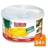 台鳳牌 四分片 鳳梨 227g (24入)/箱【康鄰超市】