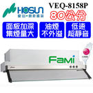 【fami】豪山 排油煙機 隱藏式 VEQ 8158P (80CM)排油煙機