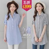 【五折價$399】糖罐子排釦直條口袋長版襯衫→現貨【E49668】