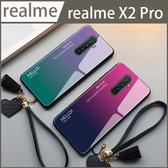 【漸變色玻璃殼】realme X2 Pro 漸層色 手機殼 鋼化玻璃 簡約 防刮防摔 全包覆手機套 軟邊框 送掛繩