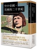 空中帝國.美國的二十世紀:庶民文化的精神與戰爭世紀的轉變【城邦讀書花園】