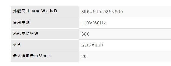 【歐雅系統家具】林內 Rinnai 倒T式排油煙機(高速馬達) RH-9129