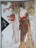 【書寶二手書T9/一般小說_HI8】后宮-甄嬛傳(一)_流瀲紫