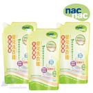 nac nac 天然酵素嬰兒洗衣精補充包1000ml (3入)