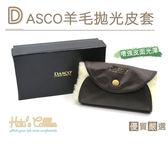 糊塗鞋匠 優質鞋材 P98 DASCO羊毛拋光皮套 羊毛皮 拋光 適合所有平面皮革製品 禮盒設計