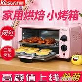 烤箱 TO-128電烤箱蛋糕面包烤箱家用控溫烘焙小型迷你烤箱YTL 免運