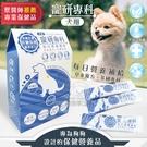 【寵研專科】犬用肝臟保健營養品*30包入 鈣磷比1.1:1(專利RBE合生素的益生菌益生元)