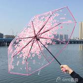 櫻花傘透明雨傘女小清新學生加厚情侶傘三折疊女神創意傘     ciyo黛雅