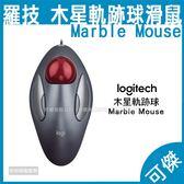 羅技 logitech 木星軌跡球 Marble Mouse 軌跡球滑鼠 有線滑鼠 滑鼠 光學技術 公司貨 可傑