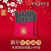 VICHY薇姿 2019新年好運福袋14件組