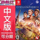 NS 文明帝國 6(中文版)